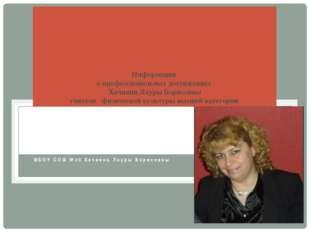 МБОУ СОШ №30 Хачиянц Лауры Борисовны Информация о профессиональных достижения