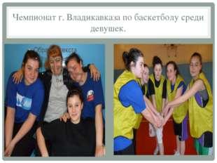 Чемпионат г. Владикавказа по баскетболу среди девушек.