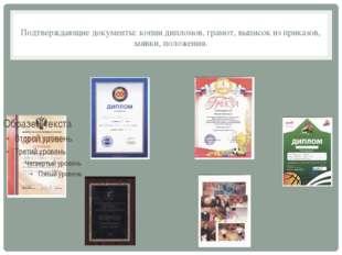 Подтверждающие документы: копии дипломов, грамот, выписок из приказов, заявк