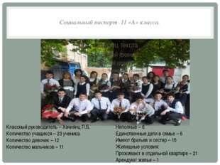 Социальный паспорт 11 «А» класса. Классный руководитель – Хачиянц Л.Б. Колич