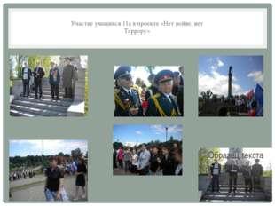 Участие учащихся 11а в проекте «Нет войне, нет Террору»