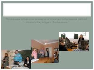 Организация и проведение семинаров методического объединения учителей физиче