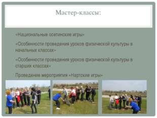 Мастер-классы: «Национальные осетинские игры» «Особенности проведения уроков