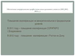 . Обеспечение непрерывности профессионального развития учителя (2011,2012, 20