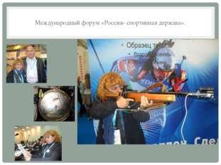 Международный форум «Россия- спортивная держава».