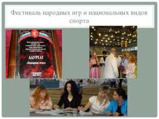 Фестиваль народных игр и национальных видов спорта