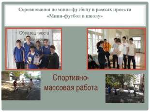 Соревнования по мини-футболу в рамках проекта «Мини-футбол в школу» Спортивно