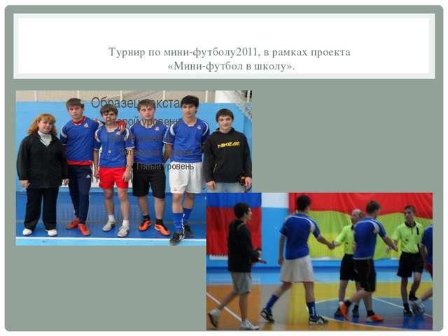Турнир по мини-футболу2011, в рамках проекта «Мини-футбол в школу».