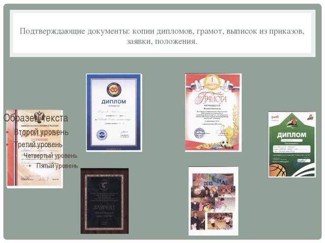 Подтверждающие документы: копии дипломов, грамот, выписок из приказов, заявк...