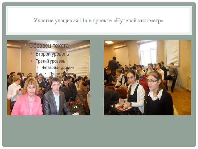 Участие учащихся 11а в проекте «Нулевой километр»