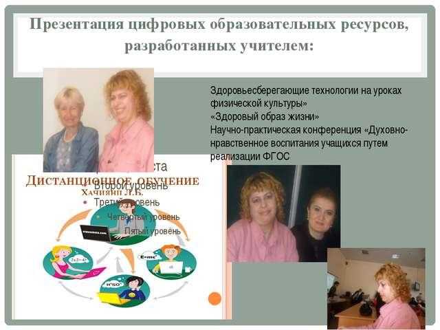Презентация цифровых образовательных ресурсов, разработанных учителем: Здоров...