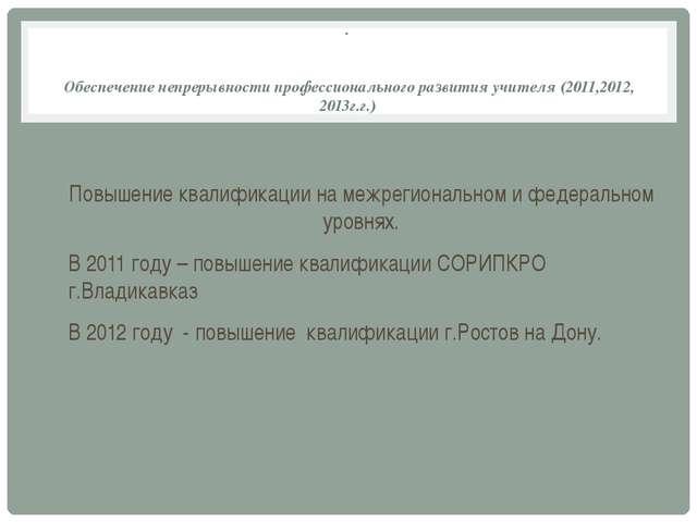 . Обеспечение непрерывности профессионального развития учителя (2011,2012, 20...