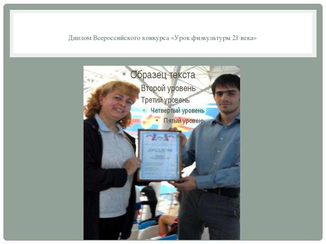 Диплом Всероссийского конкурса «Урок физкультуры 21 века»