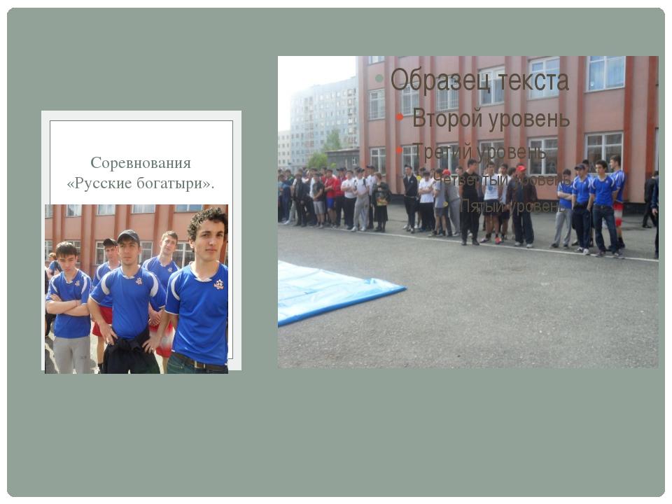 Соревнования «Русские богатыри».