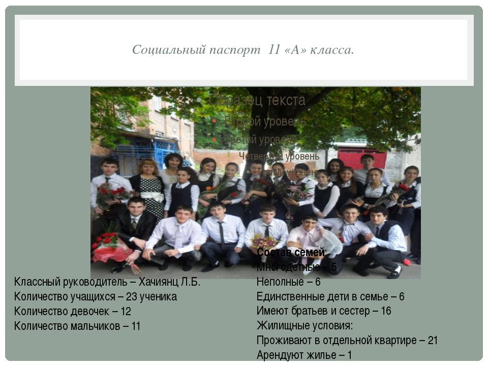 Социальный паспорт 11 «А» класса. Классный руководитель – Хачиянц Л.Б. Колич...