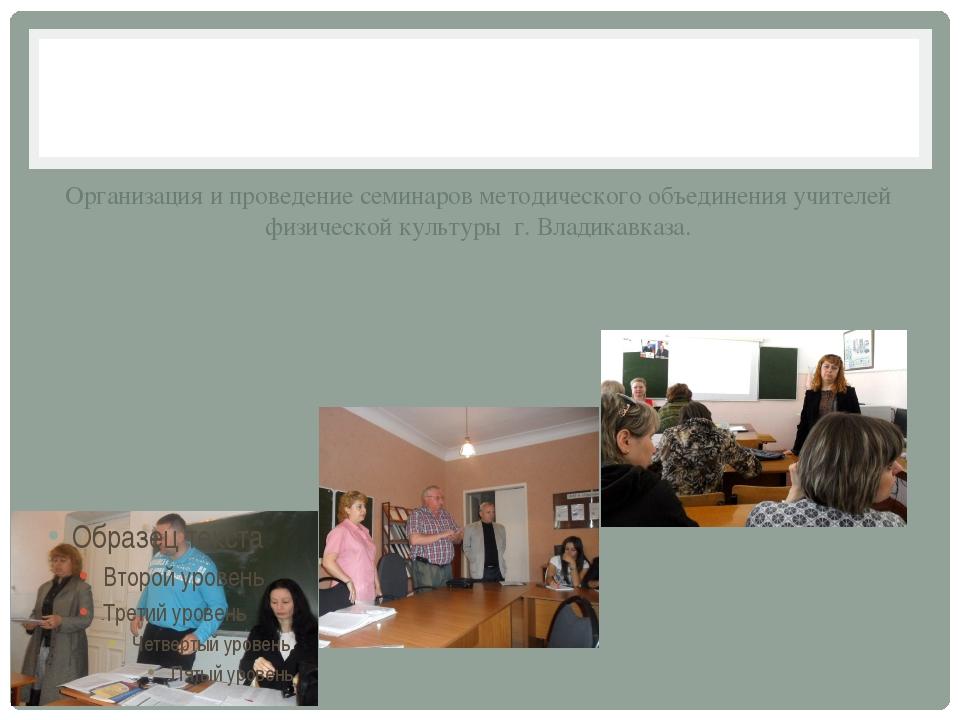 Организация и проведение семинаров методического объединения учителей физиче...