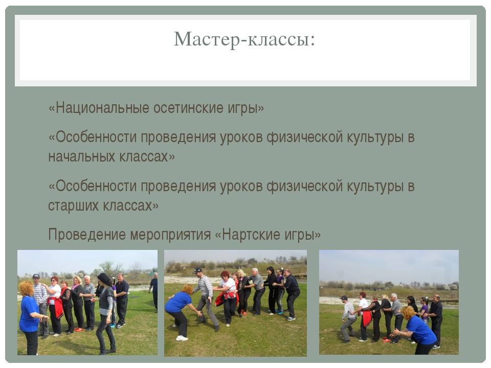 Мастер-классы: «Национальные осетинские игры» «Особенности проведения уроков...