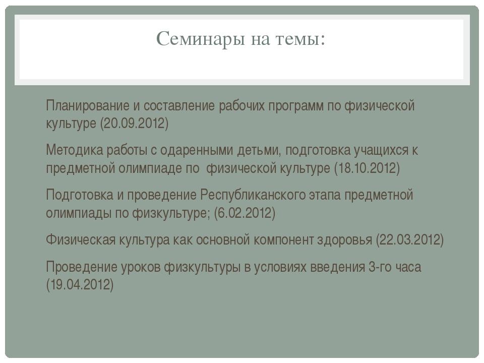 Семинары на темы: Планирование и составление рабочих программ по физической к...