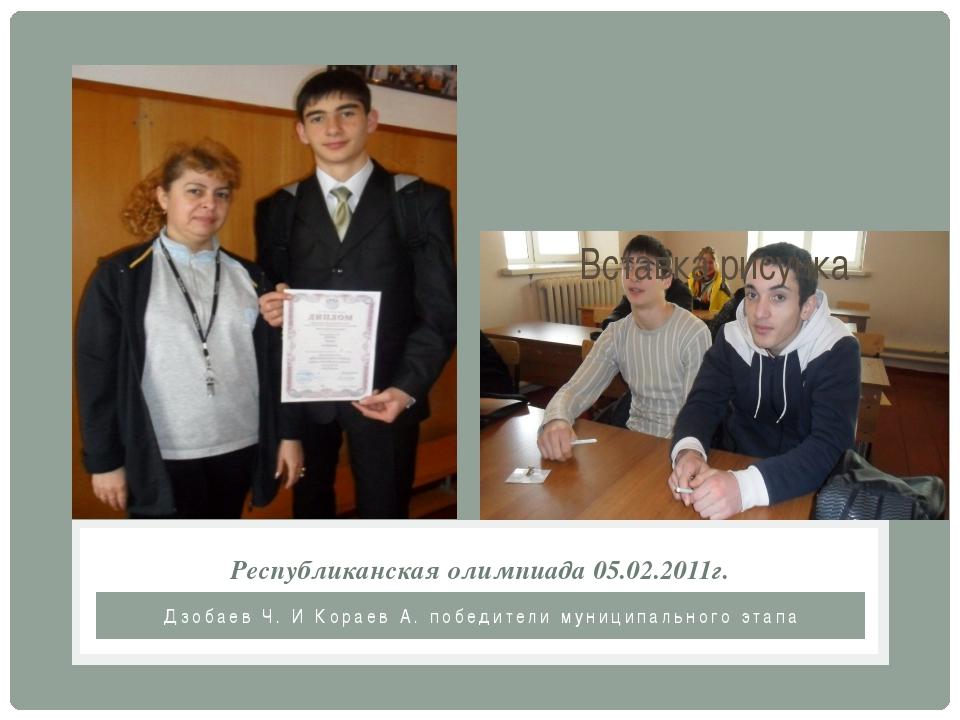Дзобаев Ч. И Кораев А. победители муниципального этапа Республиканская олимпи...