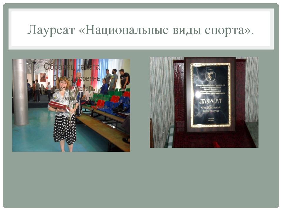 Лауреат «Национальные виды спорта».