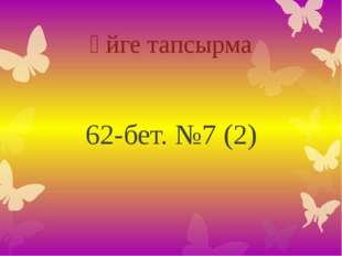 Үйге тапсырма 62-бет. №7 (2)