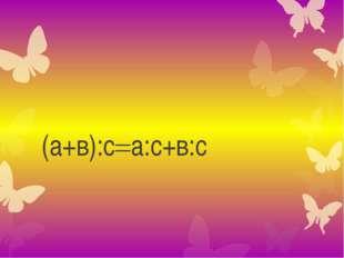 (а+в):са:с+в:с