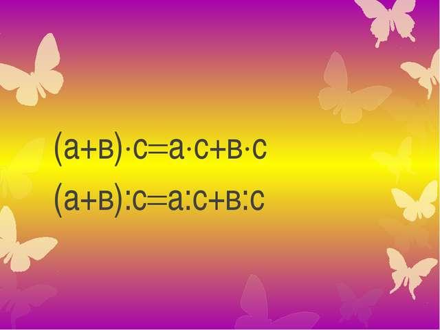 (а+в)сас+вс (а+в):са:с+в:с
