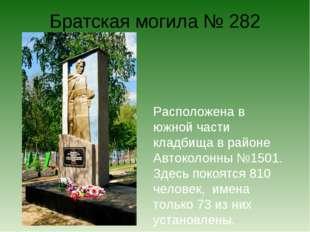 Братская могила № 282 Расположена в южной части кладбища в районе Автоколонны