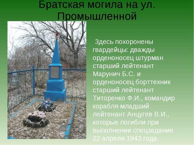 Братская могила на ул. Промышленной Здесь похоронены гвардейцы: дважды ордено...