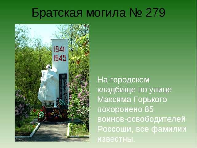 Братская могила № 279 На городском кладбище по улице Максима Горького похорон...