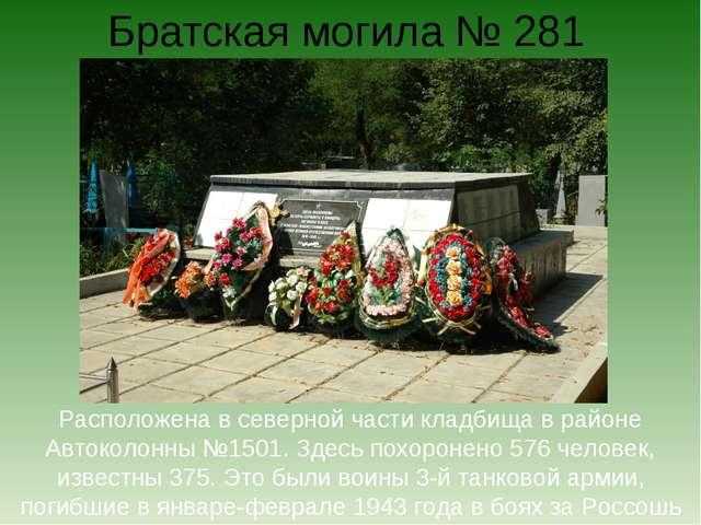 Братская могила № 281 Расположена в северной части кладбища в районе Автоколо...
