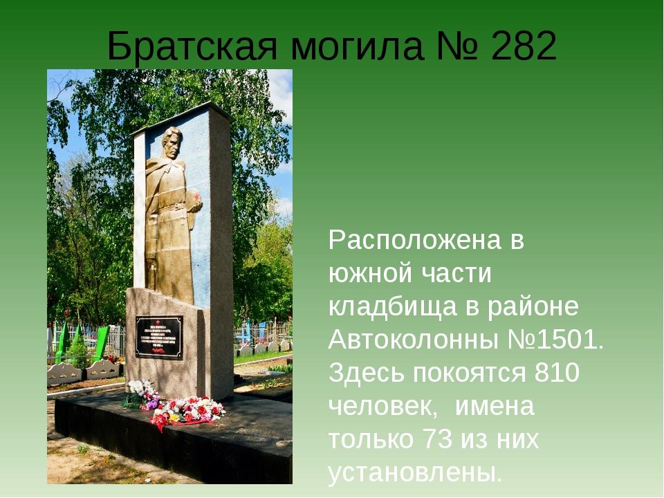 Братская могила № 282 Расположена в южной части кладбища в районе Автоколонны...