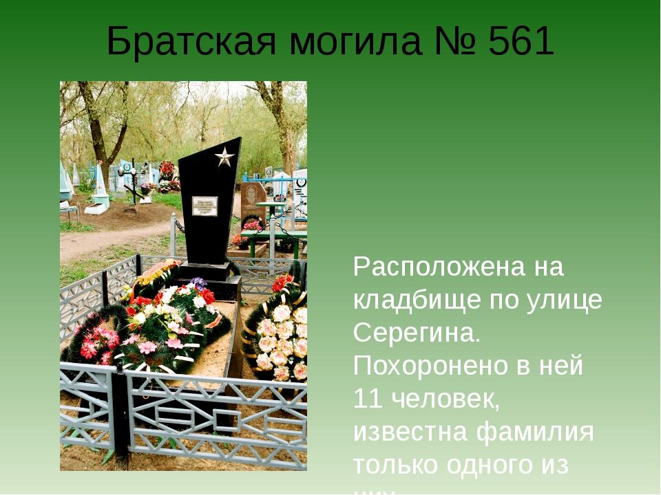 Братская могила № 561 Расположена на кладбище по улице Серегина. Похоронено в...