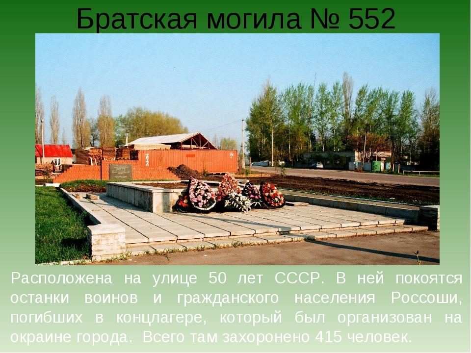 Братская могила № 552 Расположена на улице 50 лет СССР. В ней покоятся останк...
