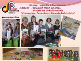 Проект народной дипломатии «Хакасия – Германия: мост дружбы» Projekt der Volk