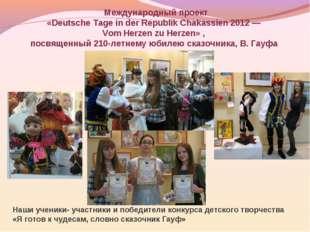 Международный проект «Deutsche Tage in der Republik Chakassien 2012 — Vom He