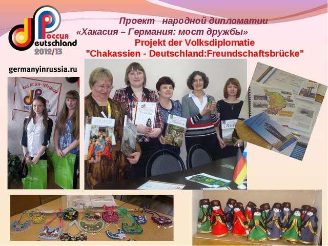 Проект народной дипломатии «Хакасия – Германия: мост дружбы» Projekt der Volk...