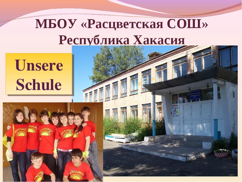 МБОУ «Расцветская СОШ» Республика Хакасия Unsere Schule