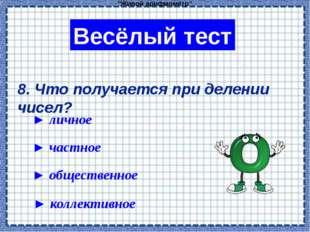 """""""Живой арифмометр"""" Весёлый тест 8. Что получается при делении чисел? ► лично"""