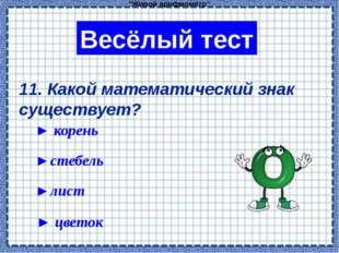 """""""Живой арифмометр"""" Весёлый тест 11. Какой математический знак существует? ►"""