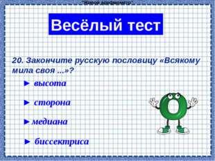 """""""Живой арифмометр"""" Весёлый тест 20. Закончите русскую пословицу «Всякому мил"""