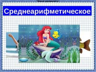 """""""Живой арифмометр"""" Среднеарифметическое"""