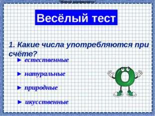 """""""Живой арифмометр"""" Весёлый тест 1. Какие числа употребляются при счёте? ► ес"""