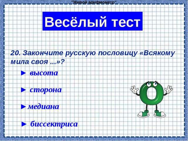 """""""Живой арифмометр"""" Весёлый тест 20. Закончите русскую пословицу «Всякому мил..."""