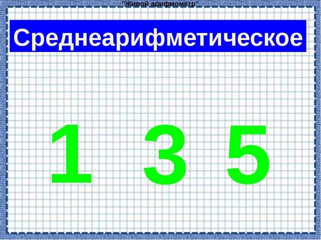 """""""Живой арифмометр"""" 1 5 3 Среднеарифметическое"""