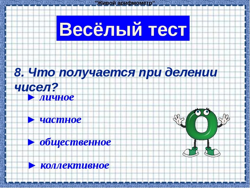 """""""Живой арифмометр"""" Весёлый тест 8. Что получается при делении чисел? ► лично..."""