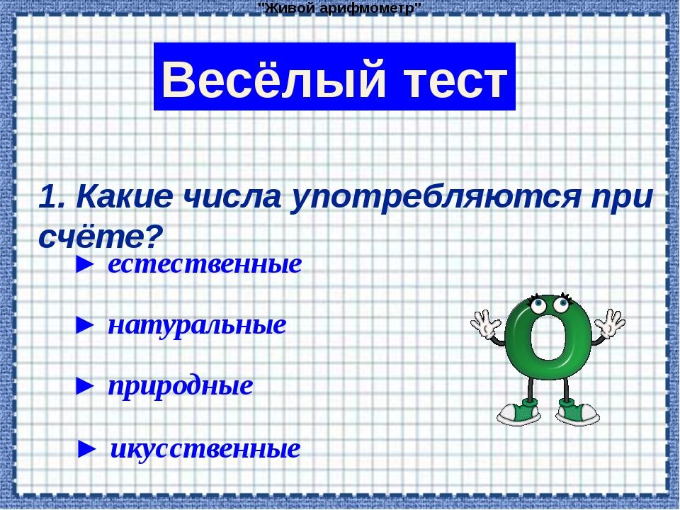 """""""Живой арифмометр"""" Весёлый тест 1. Какие числа употребляются при счёте? ► ес..."""
