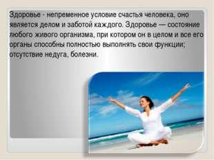 Здоровье - непременное условие счастья человека, оно является делом и заботой