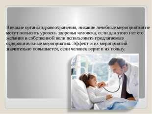 Никакие органы здравоохранения, никакие лечебные мероприятия не могут повысит