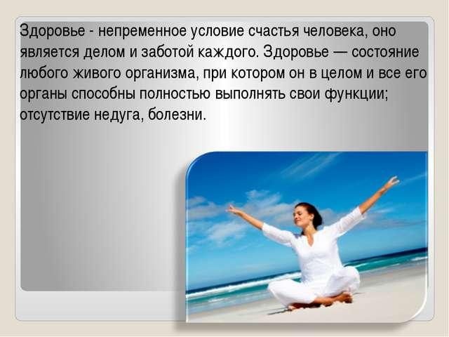 Здоровье - непременное условие счастья человека, оно является делом и заботой...